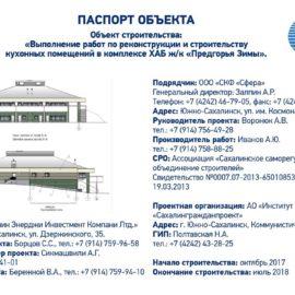 Реконструкция кухонных помещений в комплексе ХАБ ж/к «Предгорья Зимы