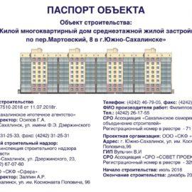 Многоквартирный жилой дом по пер. Мартовский в г. Южно-Сахалинске